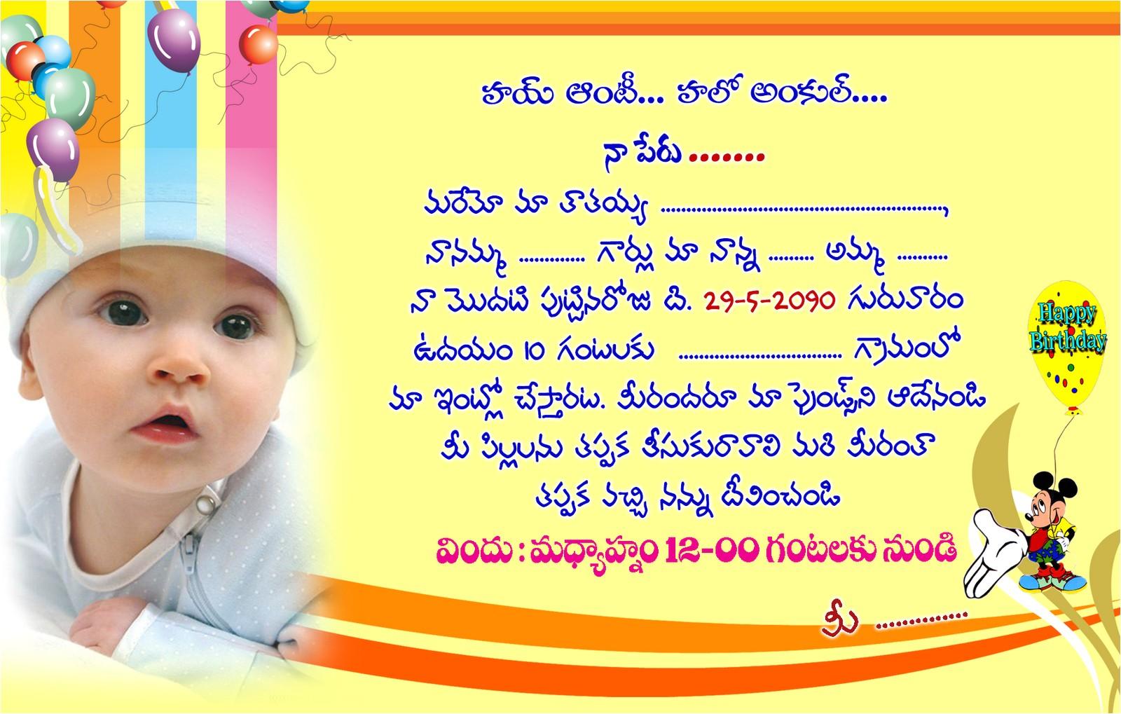 1st Birthday Invitation Card Matter First Birthday Invitation Cards Matter In Telugu Various