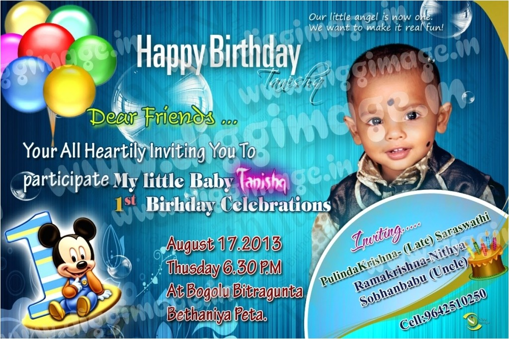 birthday invitation matter in telugu