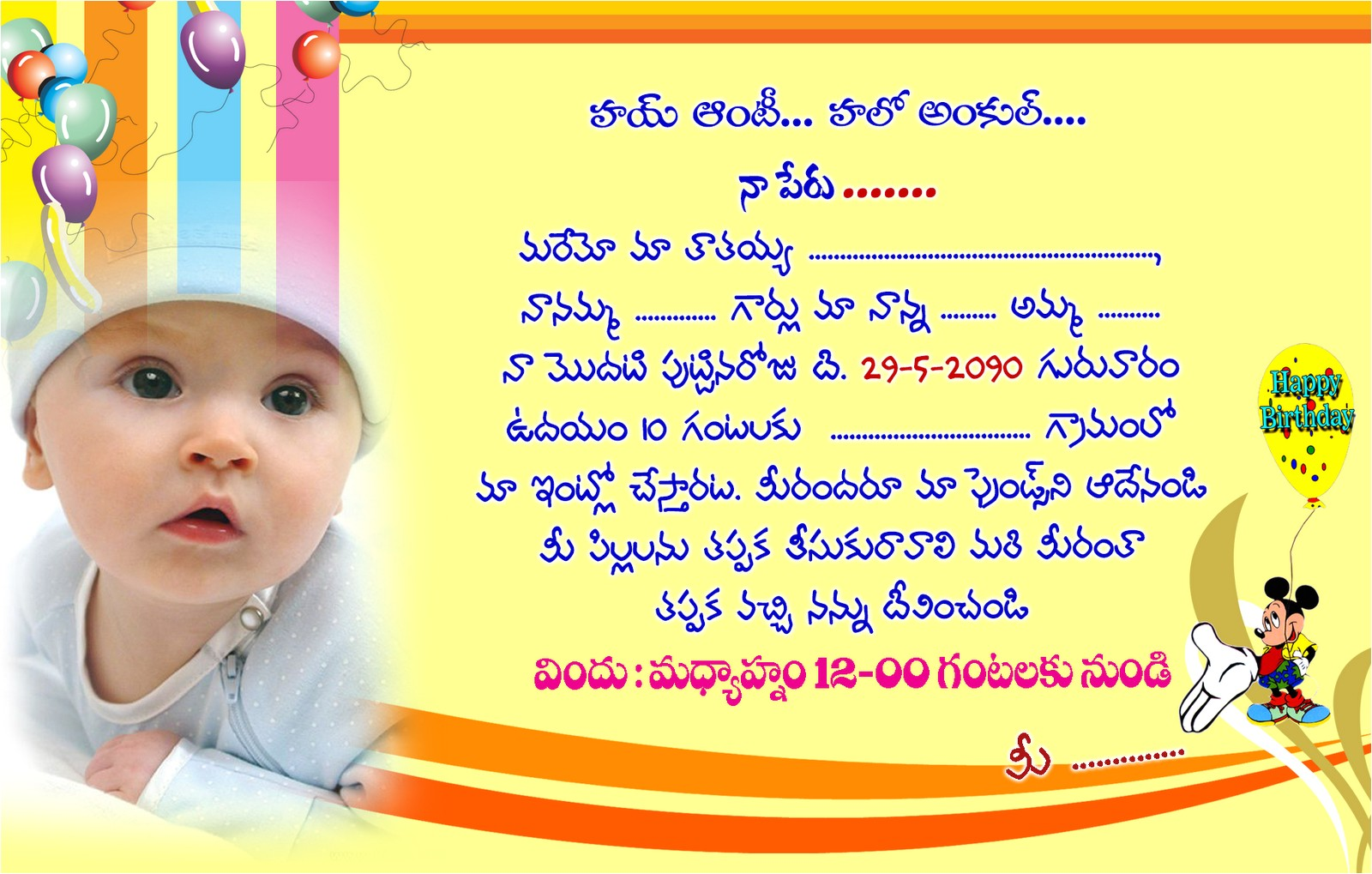 first birthday invitation cards matter in telugu
