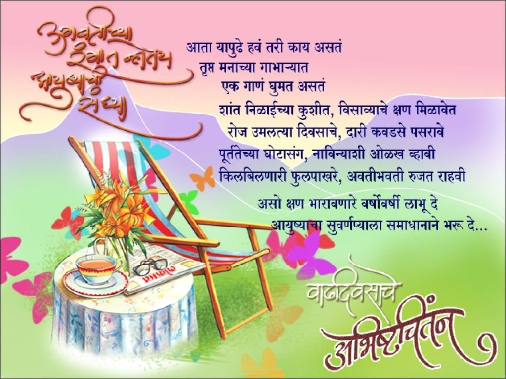 1st birthday invitation card format marathi
