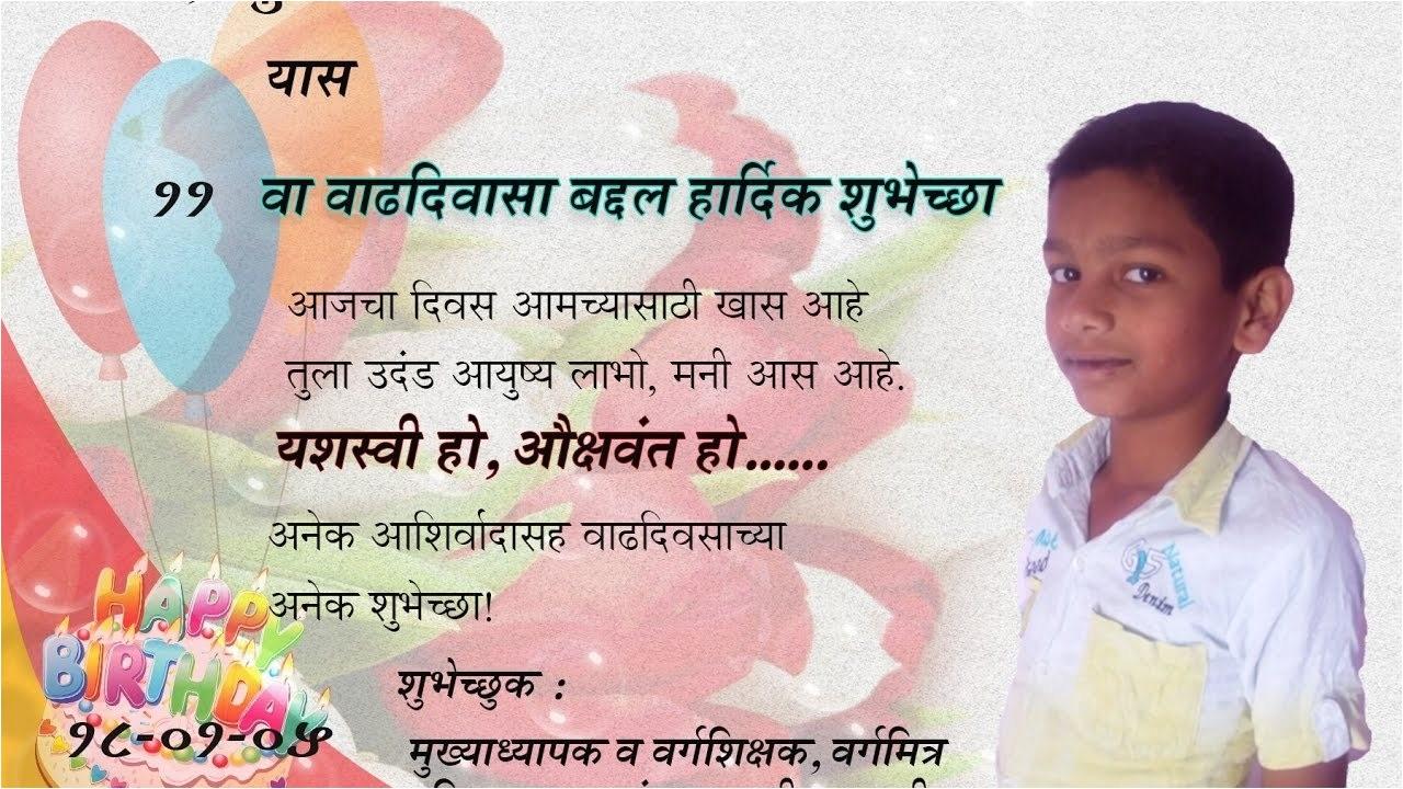birthday card invitation design in marathi