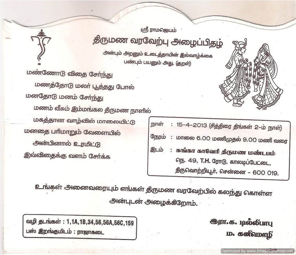 wedding invitation card quotes in tamil