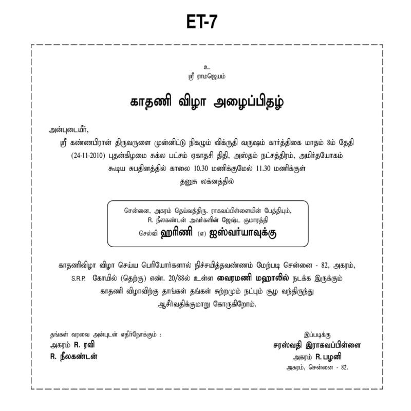 view m=Tamil&s=Earboring