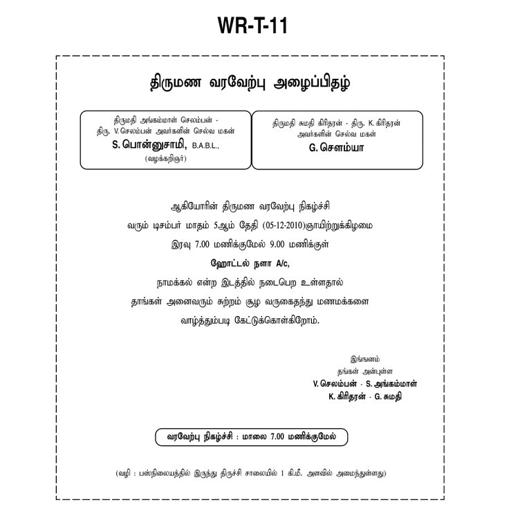 invitation card wordings in tamil