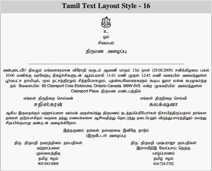 invitation wordings in tamil