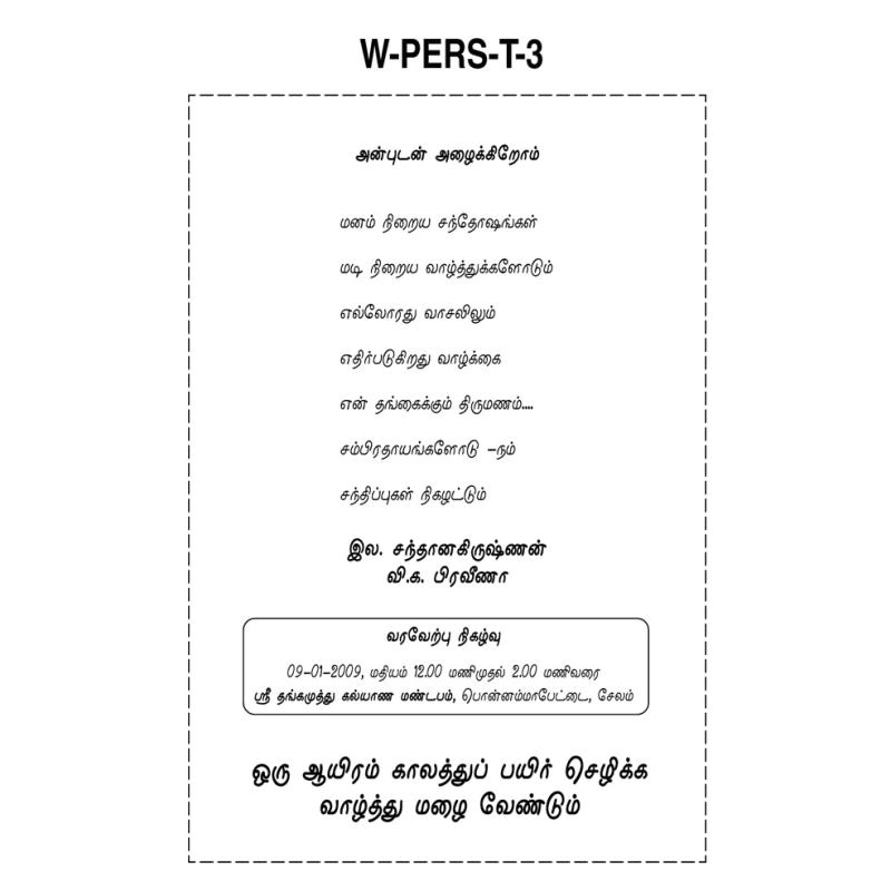 view m=Tamil&s=Personal Wedding Card Text