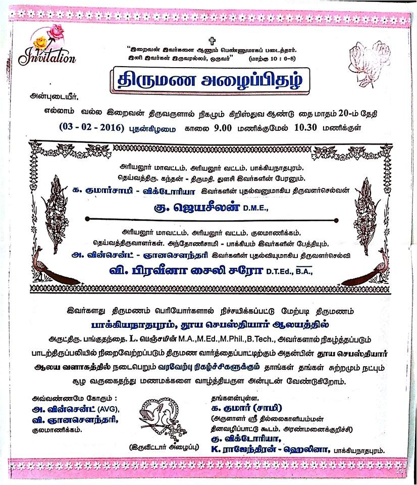 tamil marriage invitation samples