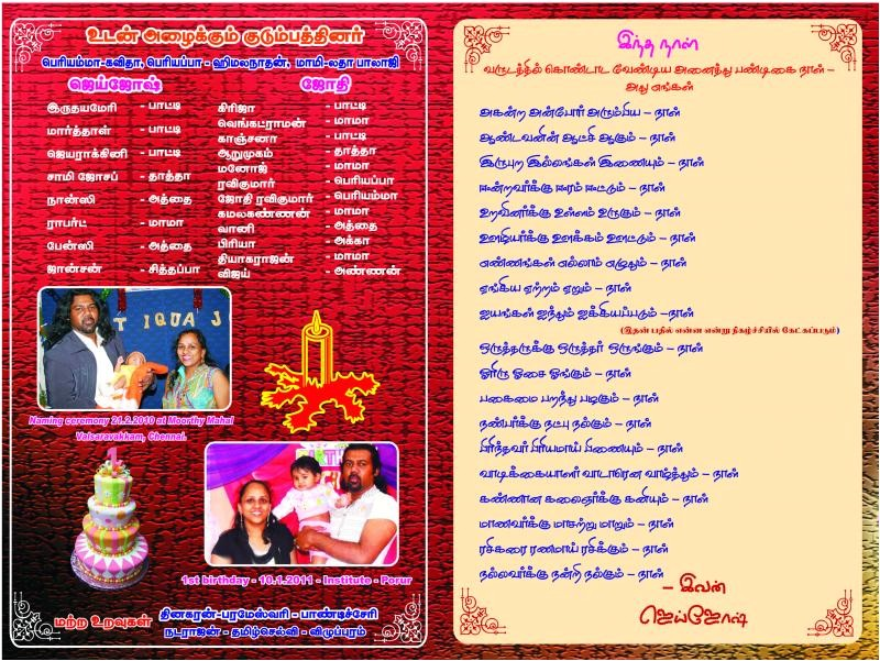 birthday invitation card in tamil