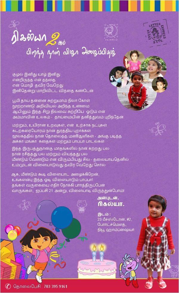 Birthday Invitation Cards Models Tamil Birthday Invitation
