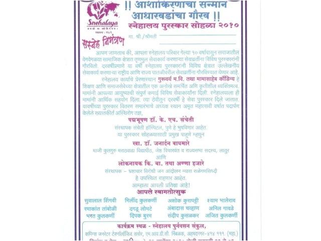 bday invited in marathi