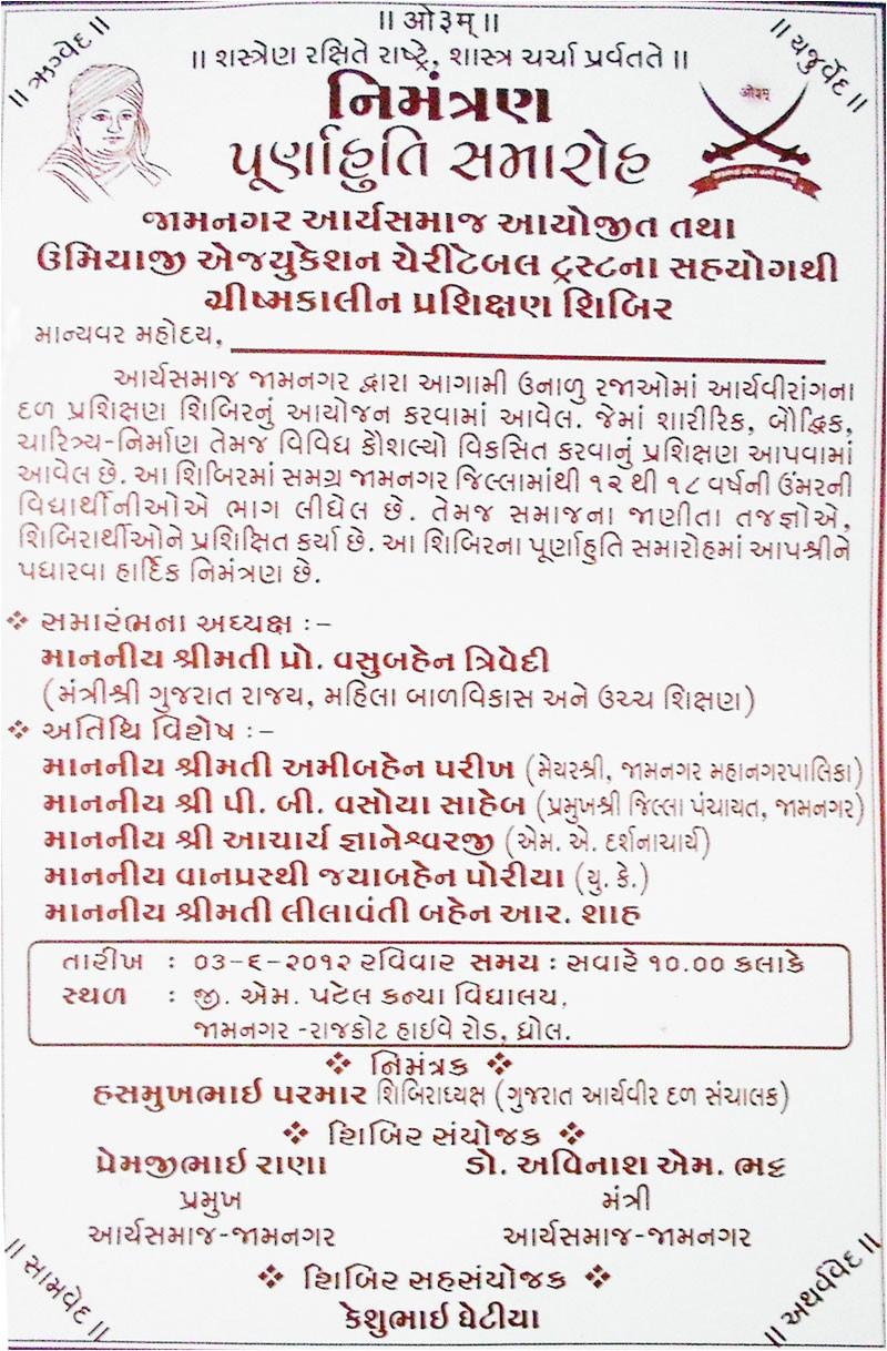 birthday invitation letter in marathi