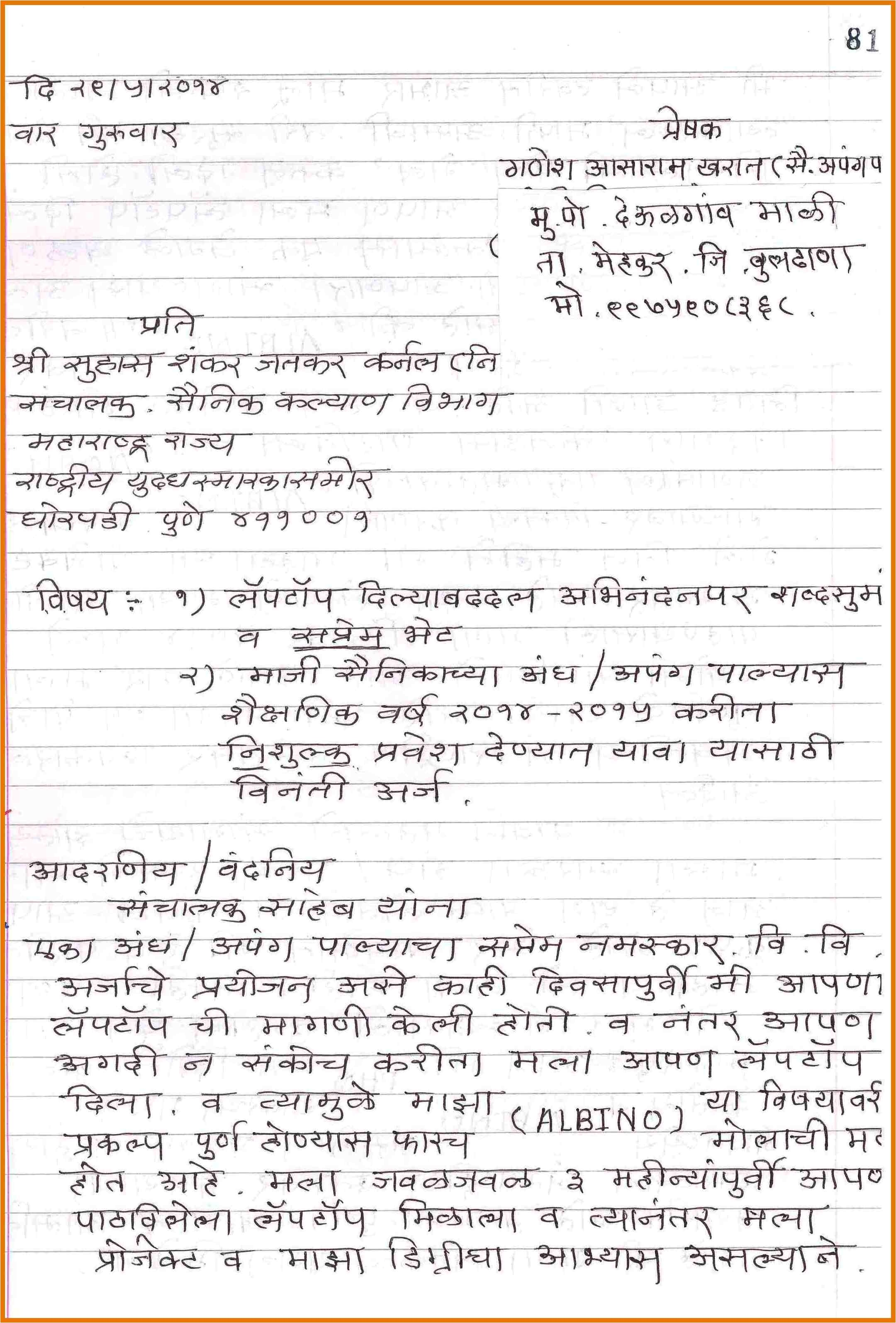 invitation letter in marathi