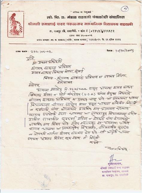 invitation letter marathi format