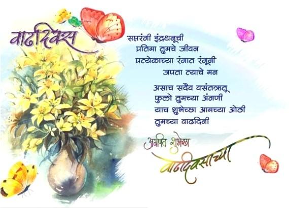 birthday invitation sms in marathi