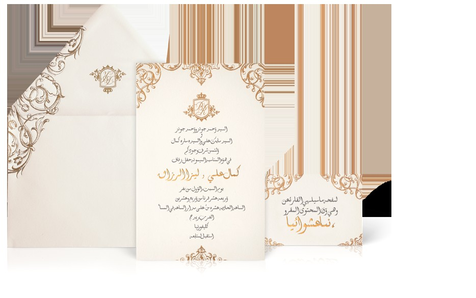 wedding invitation arabic text