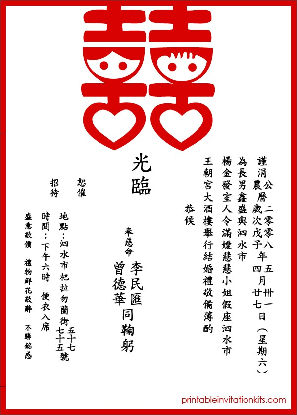 Chinese Wedding Invitation Template Chinese Double Happiness Modern Invitation Wedding
