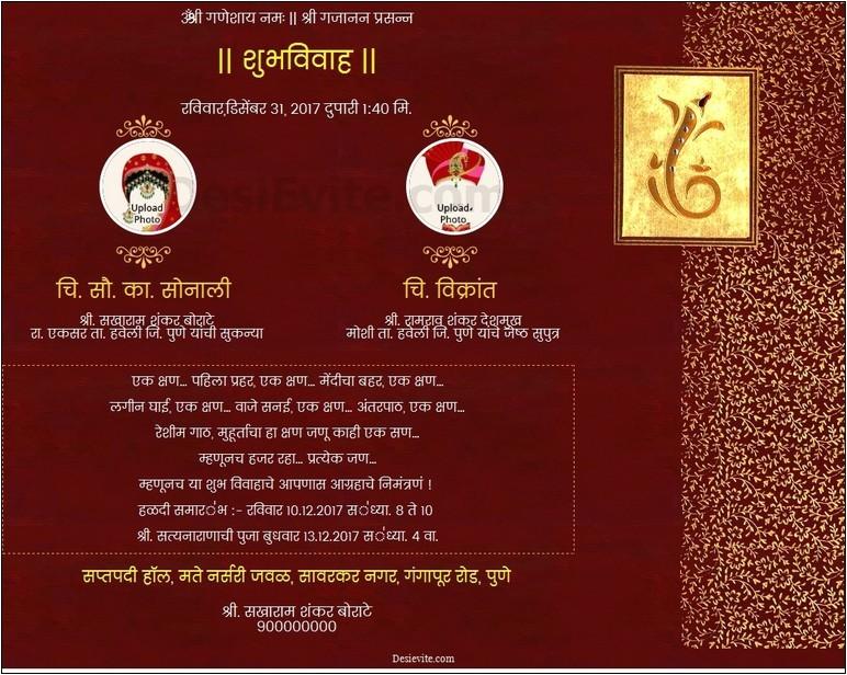 create indian wedding invitation card online free in marathi