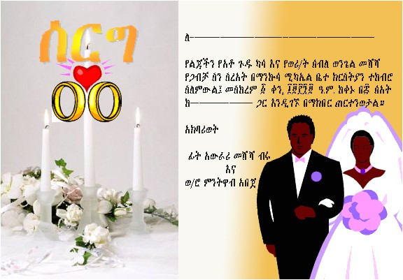 ethiopian wedding invitation cards party ceremony fikir traditional ideas brides habesha dress