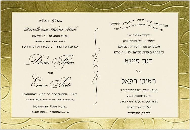 elegant gilded border hebrew and english wedding invitation