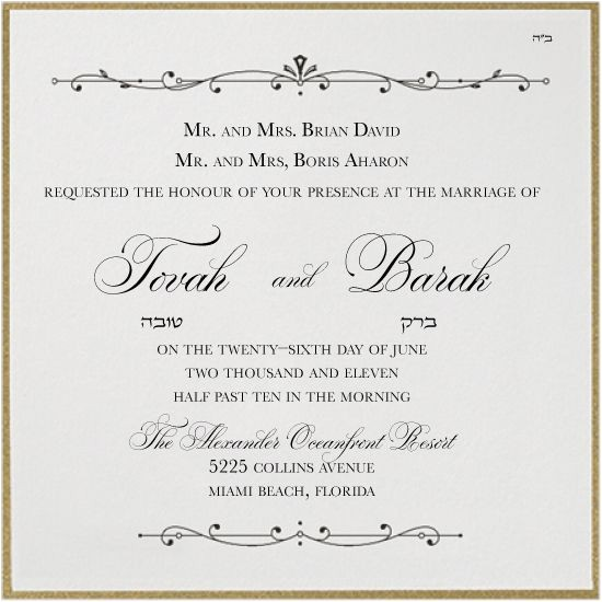 hebrew jewish wedding invitations
