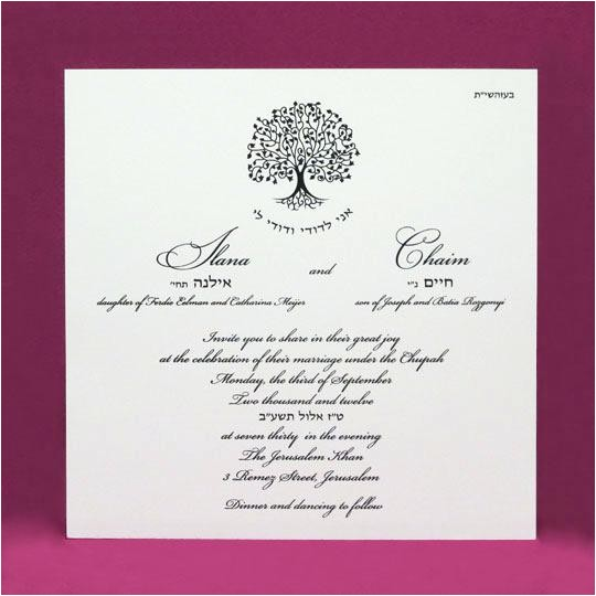 jewish wedding invitation wording