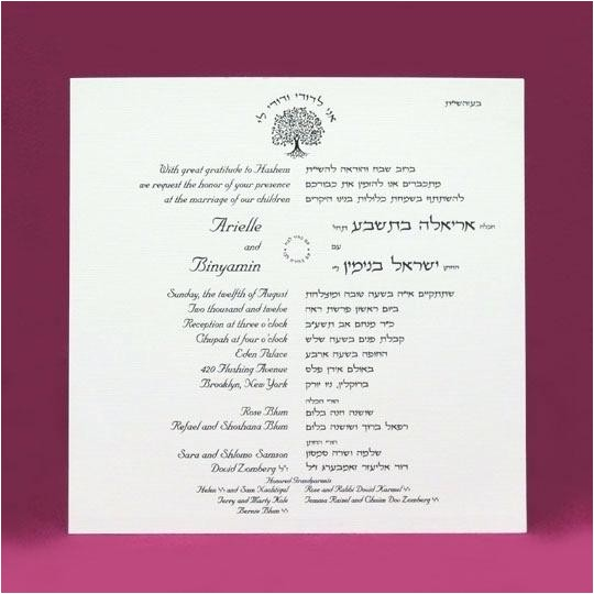 sample jewish wedding invitation