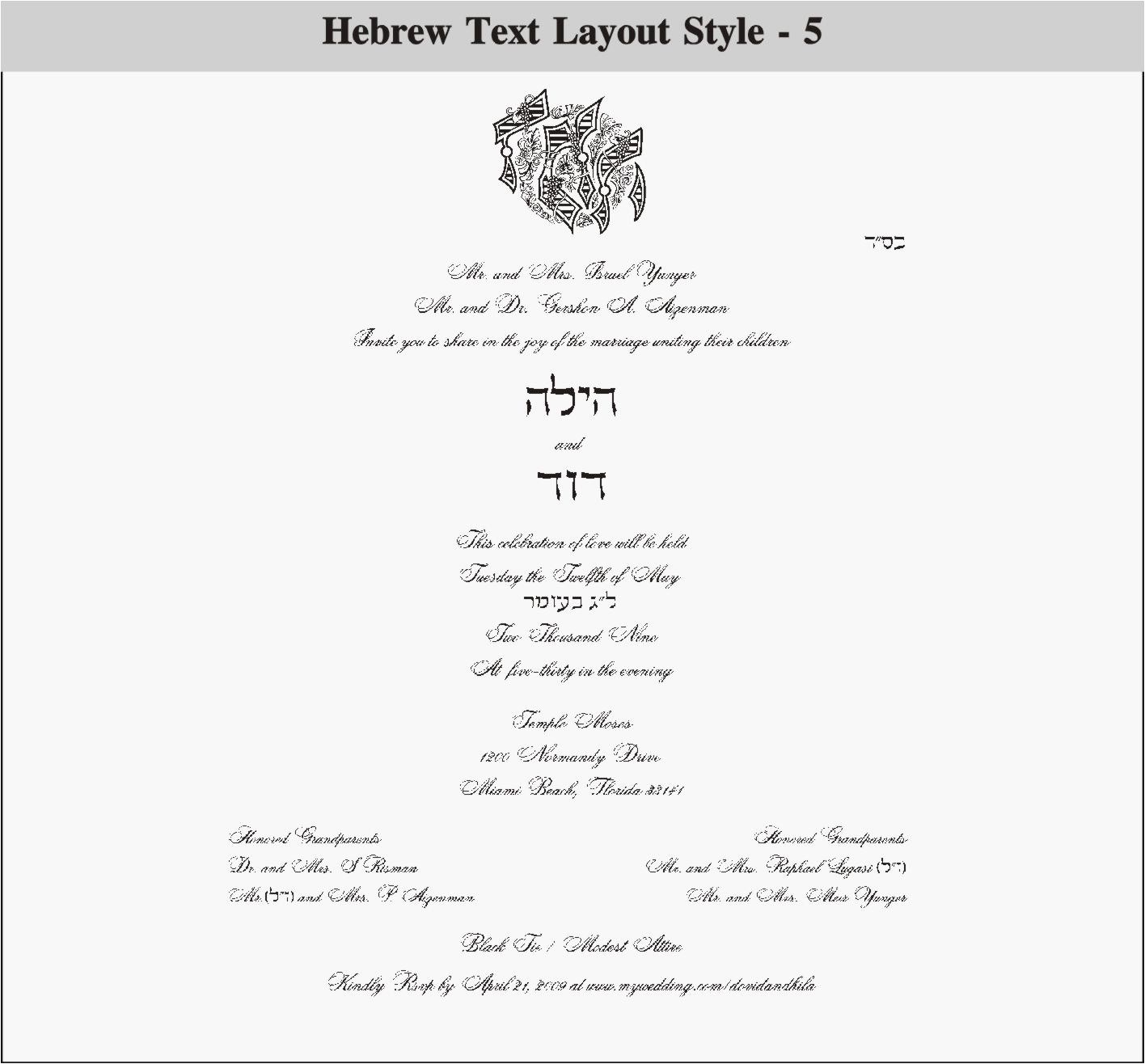 sample jewish wedding invitation text