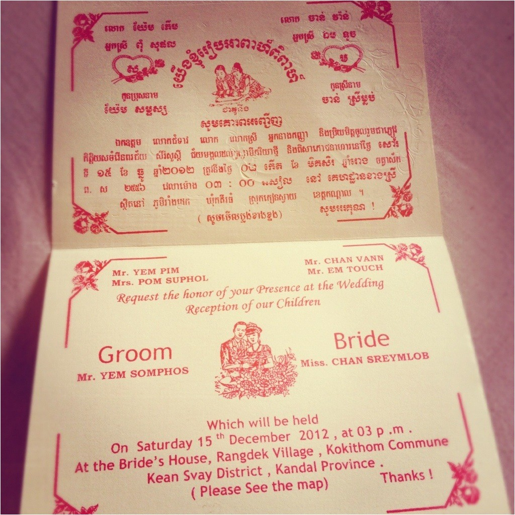 houngs cousins wedding invite