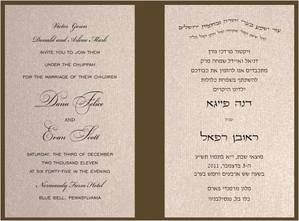 dana evan hebrew and english wedding invitation custom weddi