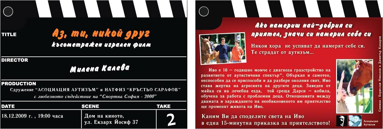 movie premiere invitation