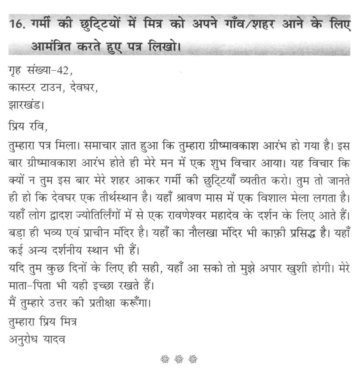 letter writing to invite a friend for birthday party in hindi