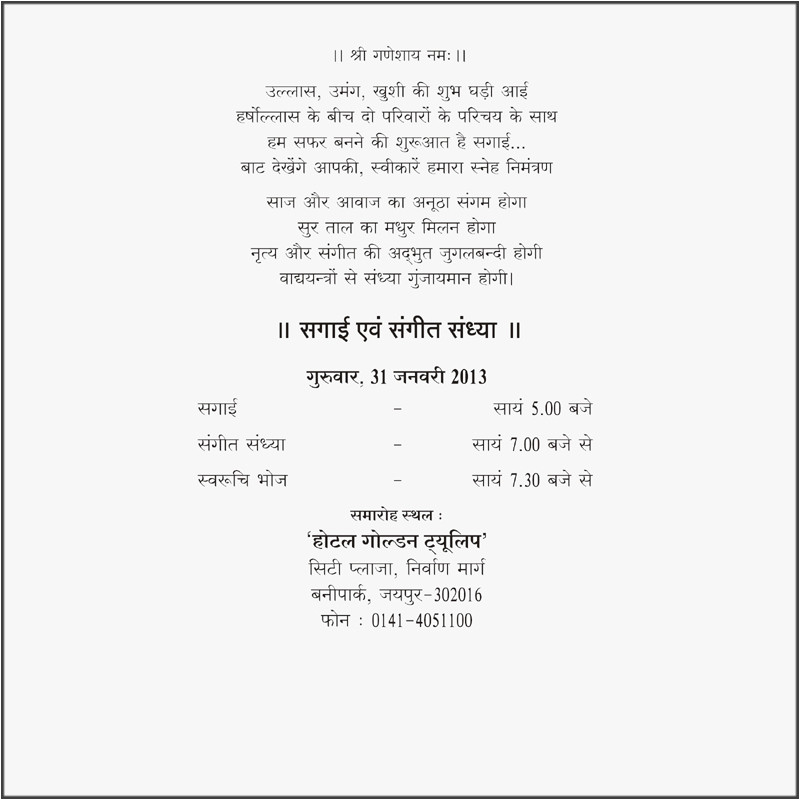 party invitation quotes in hindi
