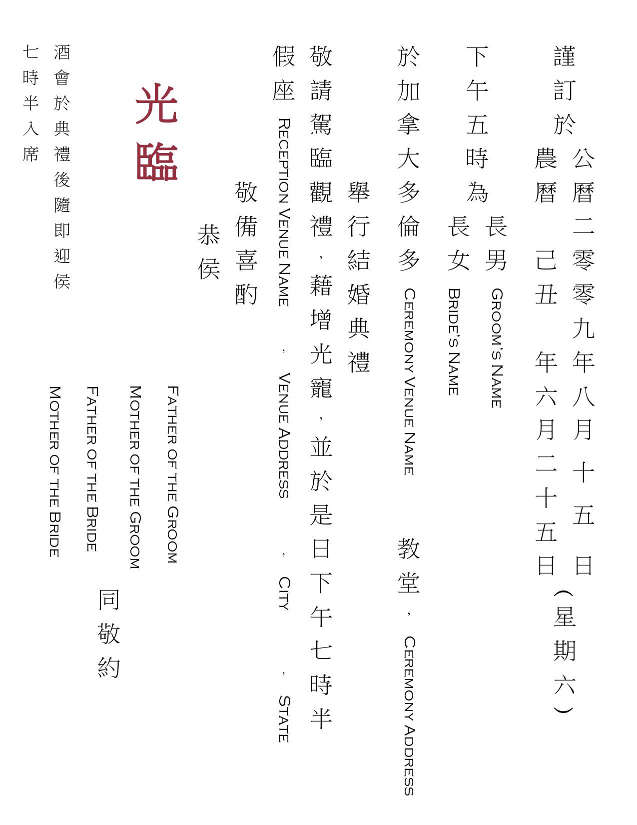 Chinese Wedding Invitation Template Word Chinese Invitation Template 1 In 2019 Chinese
