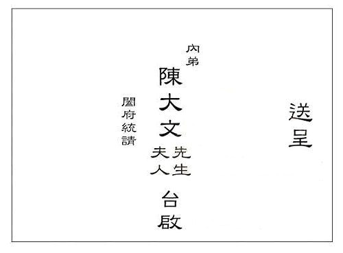 how to write chinese wedding invitation envelopes e5 96 9c e5 b8 96 e4 bf a1 e5 b0 81 e5 af ab e6 b3 95