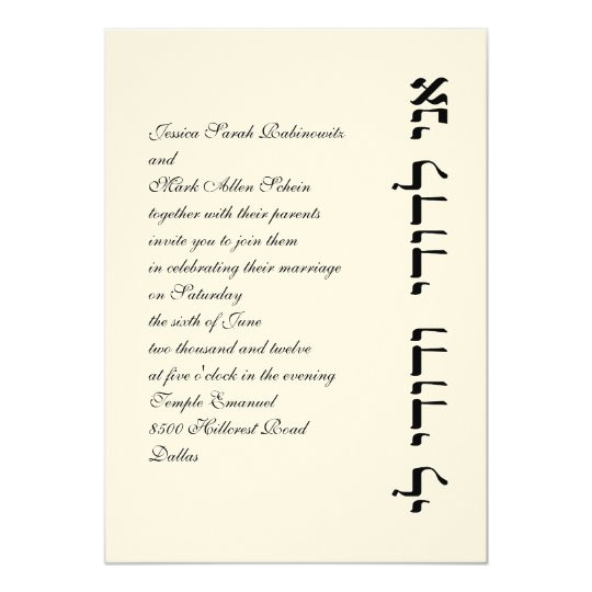 hebrew jewish wedding invitation ani ldodi vert 161030439222129849