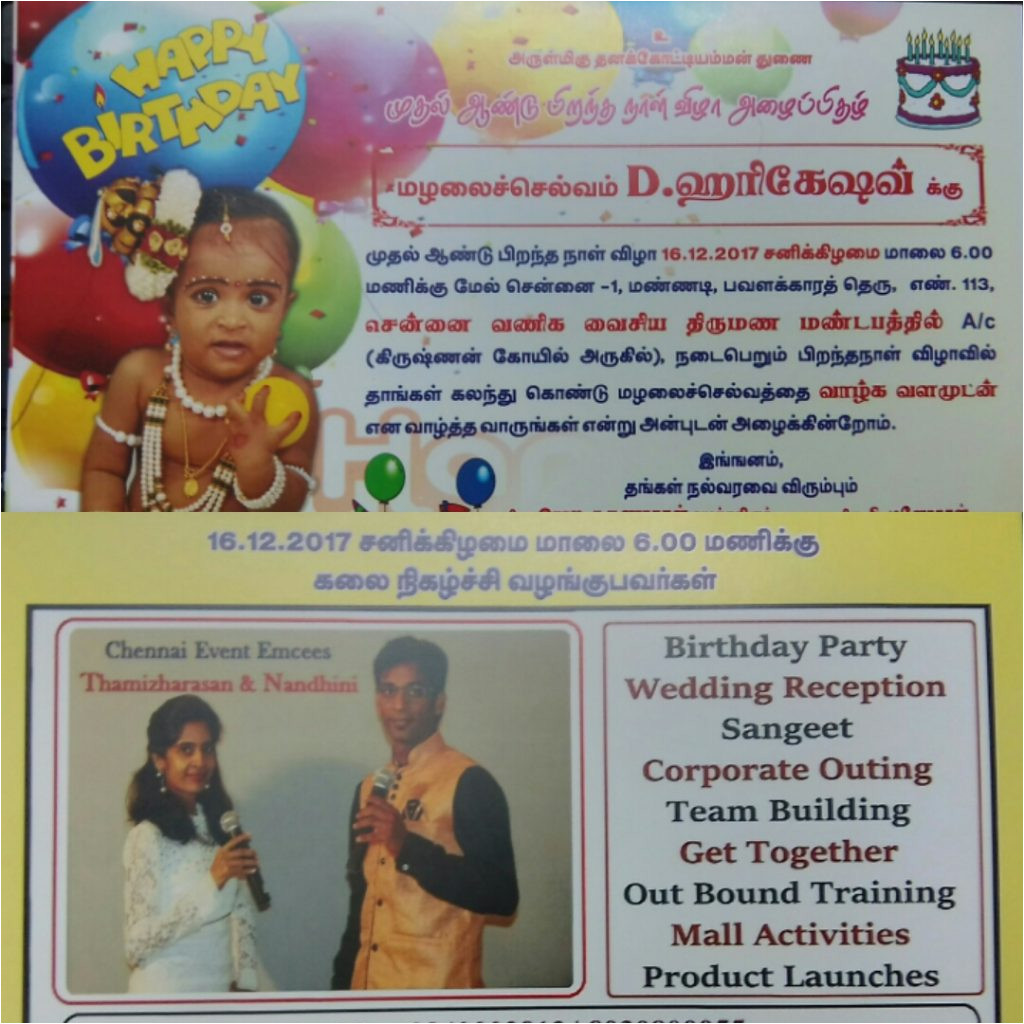 birthday invitation in tamil