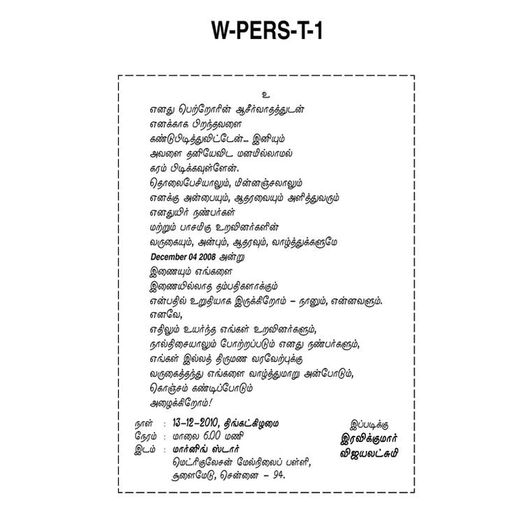 wedding invitation wording in tamil font