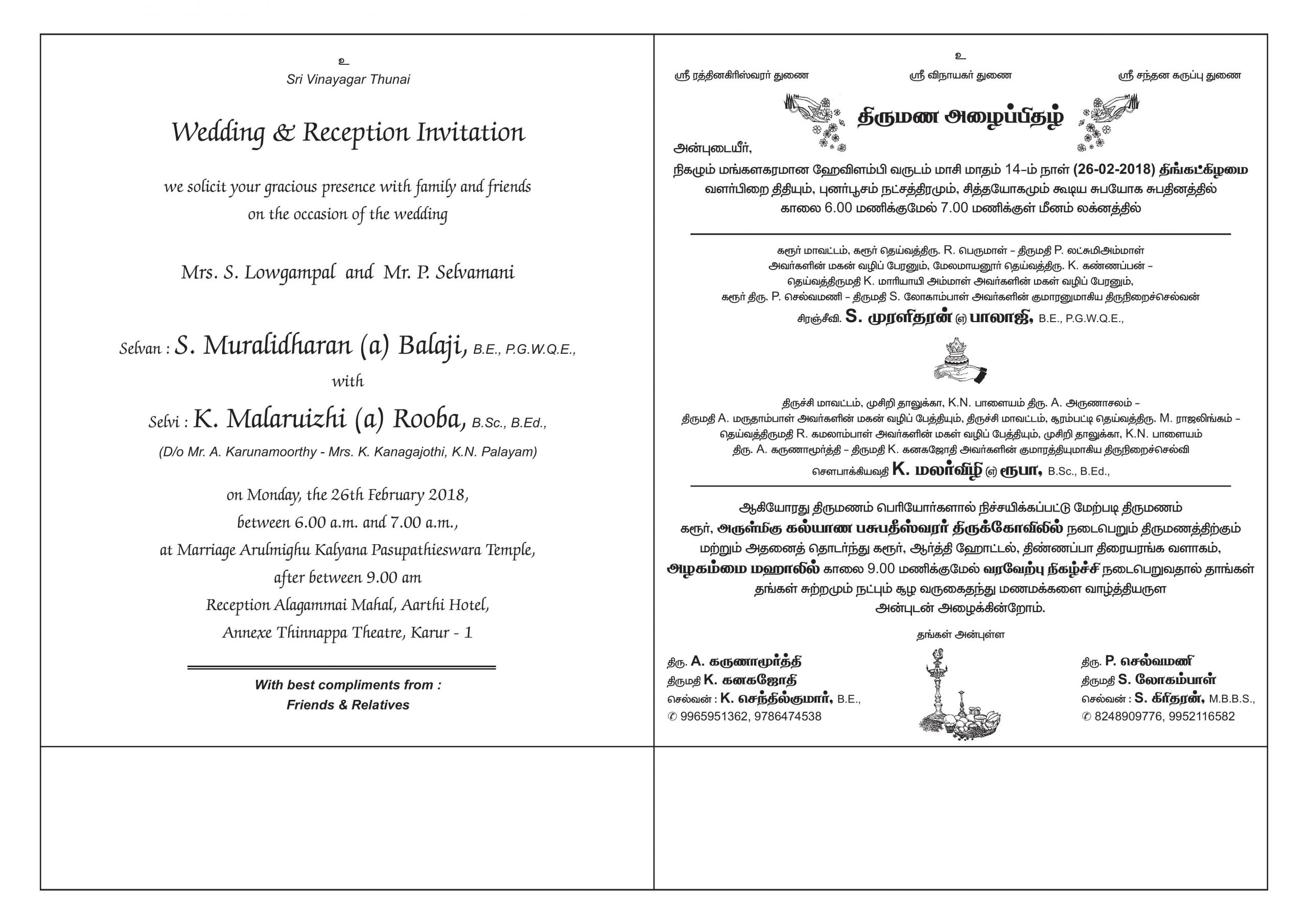 tamil invitation samples