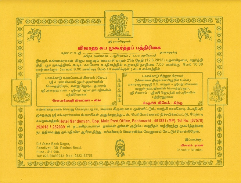 wedding invitation sample in tamil