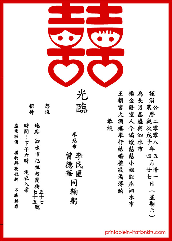 chinese double happiness modern invitation