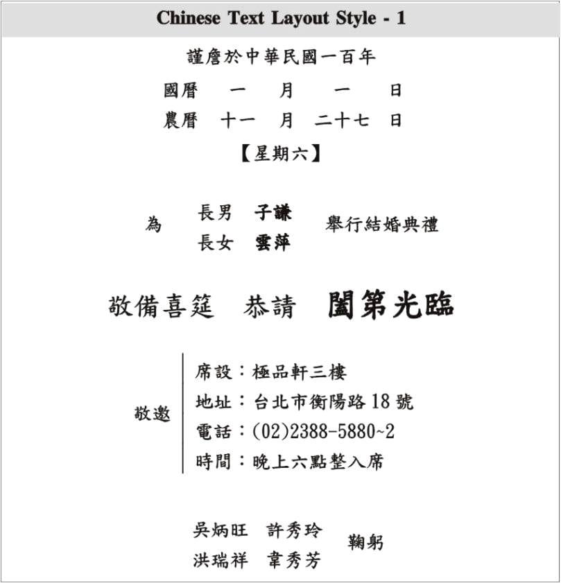 chinese wedding invitation template