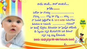 1st Birthday Invitation Card Matter First Birthday Invitation Cards Matter In Telugu Various
