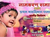 1st Birthday Invitation Card Matter In Marathi Vadhdivas Nimantran Patrika Marathi Complete Hindu Gods