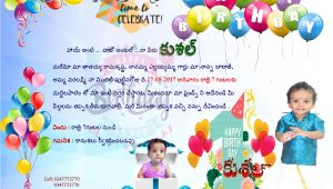 1st Birthday Invitation Card Template In Telugu F R I E N D S