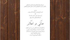 Arabic Wedding Invitation Template 32 Brilliant Photo Of Arabic Wedding Invitations