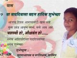 Baby First Birthday Invitation Card Matter Baby Birthday Invitation Card Matter In Marathi First