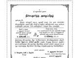 Baptism Invitation Wordings Tamil Invitation Quotes In Tamil Invitation Sample and