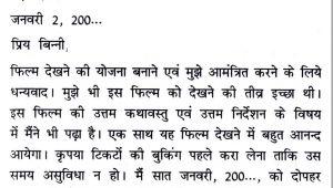 Birthday Invitation format In Hindi Party Invitation Quotes In Hindi Image Quotes at