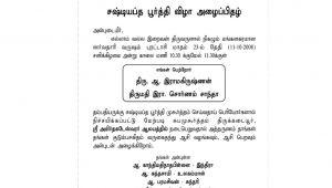 Birthday Invitation format In Tamil 1st Birthday Invitations Wording In Tamil