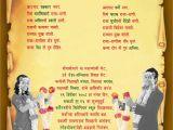 Birthday Invitation Letter In Marathi Birthday Invitation Letter format Marathi Image
